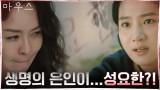 박주현, 김정난에게 감사 인사 하러갔다가 마주한 충격 진실?!
