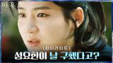 17화#하이라이트# 박주현, 그토록 증오한 권화운 덕에 살아있었다?