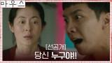 [선공개] 이승기 이모라고 했던 강말금, 다시 만나자마자 식칼로 뻗는 손...?!