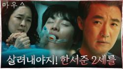(충격) 안재욱, 아들 이승기 살리기 위해 살아있었던 권화운을...?!