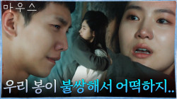 이승기 팔에서 프레데터의 흉터 발견한 박주현 '아닐거야...'