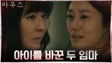 김정난, 아이 바꿨다?! 이승기-권화운 운명의 전말 '괴물이 될거라 판단되면...'