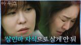 김정난의 비밀 알게 된 경수진, 냉혹한 다짐 '난 당신처럼 안 해'