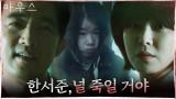 살아남은 아이, 경수진! 헤드헌터 안재욱 향한 날 선 경고