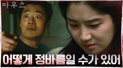 이희준x박주현, 프레데터 정바름의 진실을 마주하다?!