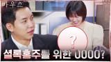 사과패드?? 경수진 선물 상자에 코난력 발휘하는 배우들