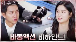 액션 장인 이승기도 인정! 몸 잘 쓰는 박주현