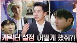 정바름 안바름 캐릭터 설정 이승기가 알려주쥐★ 완벽 소화를 위한 배우들의 캐해석
