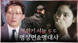 안재욱 한 마디에 뒤집어진 스튜디오?! 배우들이 뽑은 명장면&명대사6