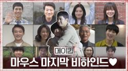 [메이킹] 이승기x김강훈 바름즈 찡-한 마지막 촬영! 마우스 배우들의 마지막 인사♥ 감사합니다 #안녕마우스