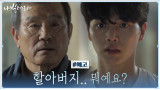 """[1화 예고] """"할아버지..뭐예요?"""" 박인환X송강 만났다!"""