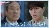 """""""걱정 했잖아요!"""" 돌고 돌아 길 잃은 박인환 찾은 송강!"""