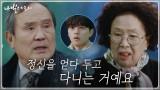 심쿵(?)시킨 죄로 나문희에게 혼쭐 나는 박인환(덕출무룩ㅠ.ㅠ)