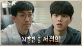 진통제 달라고 찡찡거리는 송강 vs 꿈쩍 않는 찐의사 의화룡