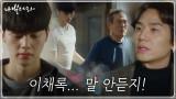 황소고집 송강, 김태훈 말 무시하고 연습 강행 (ft.버선발 박인환)