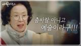 나문희, 박인환 춤바람 났다고 오지랖 떠는 동네주민에 격분♨?
