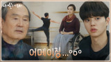 //견학모드// 김태훈이 준비한 '김홍식 발레단'에 들뜬 박인환!
