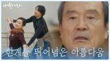 """""""제가 너무 부끄럽네요"""" 장애를 극복한 발레에 반성하는 박안환"""