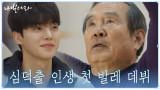 ★첫 발레 공연★ 관중 앞에 선 박인환, 긴장되는 순간!