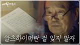 알츠하이머 박인환이 메모를 해왔던 이유