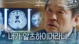7화#하이라이트#시니어 발린이 박인환, 무대에 서보기도 전에 마주한 충격 소식...!