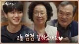 ♨칭찬세례♨ 가족들 앞에서 박인환 기 살려주는 송강 (역시 사제듀오bb)