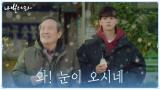 """""""채록아 난 눈이 다시 좋아져.."""" 눈 오는 길, 한 뼘더 가까워진 박인환x송강"""