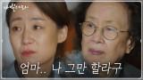 임신 포기할래...딸 김수진의 결정에 마음 아린 나문희