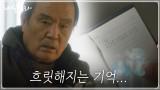"""""""오늘이 무슨 날이었나?"""" 잊고 있던 병원 예약...당황한 박인환"""