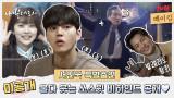 [메이킹] ★서인국 특별출연★ 헤헤^^ 웃다 흐규ㅠㅠ 우는 쏘스윗 촬영현장♥