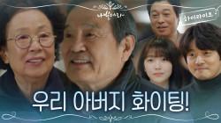 11화#하이라이트#알츠하이머 박인환, 그 곁에 있어주는 사랑하는 가족들