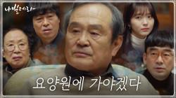 """""""소풍 갔다고 생각해.."""" 붙잡는 가족들에도 요양원으로 떠나려는 박인환"""