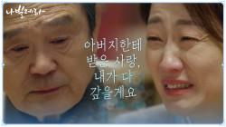요양원 가려는 '알츠하이머' 박인환을 눈물로 말리는 김수진