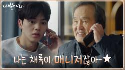 """""""모닝콜이다 채록아!"""" 박인환의 마지막 할 일! 송강 날아오르게 하기"""