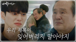 애틋한 사제듀오 박인환X송강, 눈물의 작별 인사ㅠㅠ