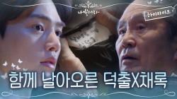 12화#하이라이트#고생 끝에 멋지게 날아오른 사제듀오 박인환X송강