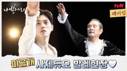 [마지막 메이킹] 박인환x송강 날아오른 순간♥ 굿바이 사제듀오, 굿바이 나빌레라