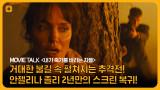 OCN Movies I 2년만에 스크린 복귀한 안젤리나 졸리의 <내가 죽기를 바라는 자들> 무비톡