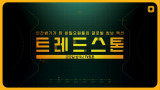 OCN | '트레드스톤' (금) 밤 9시! 비밀요원들의 글로벌 첩보 액션