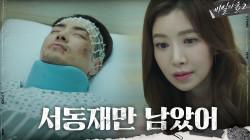 """""""서동재만 남았어"""" 이준혁 병문안 온 윤세아, 의미심장한 한마디ㄷㄷ"""