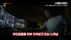 6/13 (일) 밤 12시 <CCTV: 은밀한 시선>