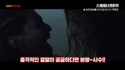 6/20 (일) 밤 12시 <숲 속의 마녀들>