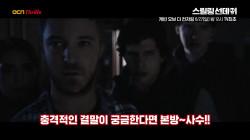 6/27 (일) 밤 12시 <캐빈 오브 더 컨저링>