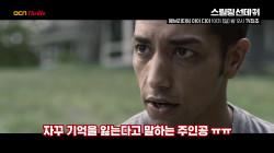 10/31 (일) 밤 12시 <에브리타임 아이 다이>