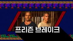 [FLEX나잇 미드] <프리즌 브레이크>