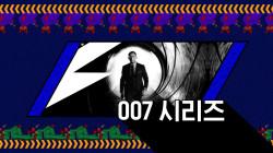 [FLEX데이] <폴른 시리즈>, <탐정  더 비기닝>, <탐정: 리턴즈>, <007 시리즈>, <이스케이프 플랜 1~2>