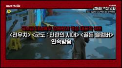 [FLEX데이] <전우치> <군도  민란의 시대> <골든 슬럼버> 연속방송