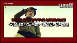 [FLEX데이] <기술자들> <도둑들> <원라인> 연속방송