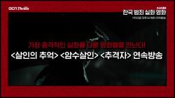 [FLEX데이] <살인의 추억> <암수살인> <추격자> 연속방송