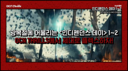 [FLEX데이] <인디펜던스 데이 1~2> 연속방송